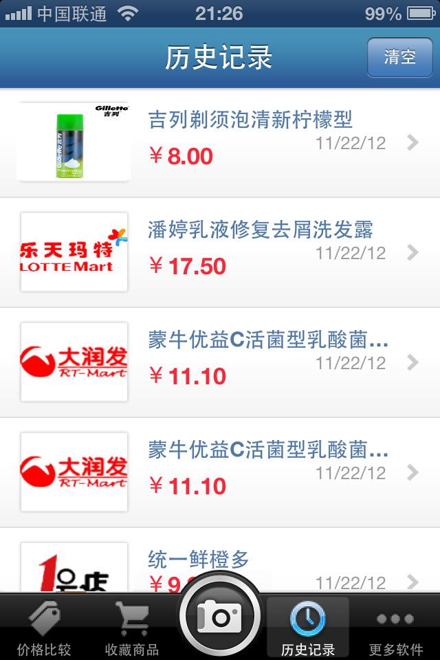 Barcode Price Free 免费条码比价 Par Hong Lili